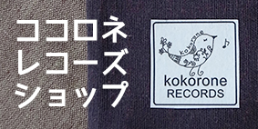 kokorone records